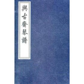 与古斋琴谱(一函五册)