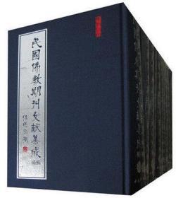 民国佛教期刊文献集成正编(全209册)