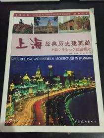 上海经典历史建筑游