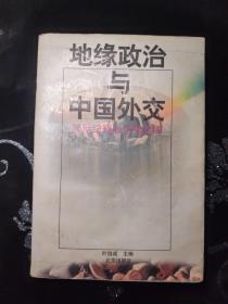 地缘政治与中国外交