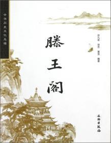中华历史文化名楼:滕王阁