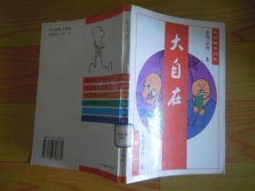悠闲禅系列三.慧明法师集 :大自在