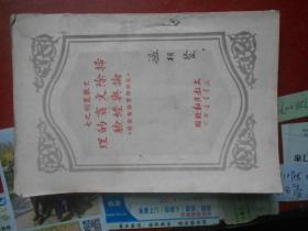 50年 文教论从之七--------【扫除文盲的理论与经验 东北三省】私藏