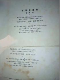 66年毛泽东选集一套、品相完整、没有配本
