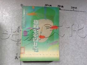 违约公布的日记:刘兆林小说精品集 短篇卷