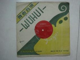 大薄膜唱片:电子琴轻音乐(乡间小路等6首)(79053)