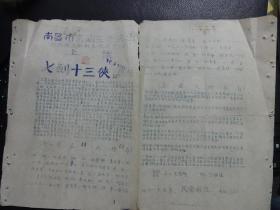 老节目单——南昌市京剧团三团演出:《七剑十三妹(上集)》