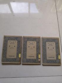 农书 上中下 (全三册 民国二十六年初版)原版