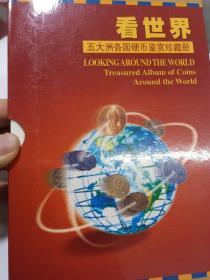 看世界五大洲各国硬币鉴赏珍藏册