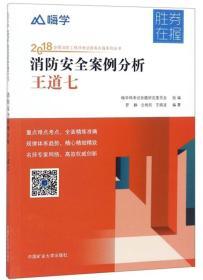 消防安全案例分析(王道七)