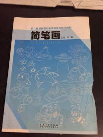 幼儿师范高等专科学校美术系列教材:简笔画