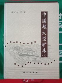 中国超大型矿床.Ⅰ