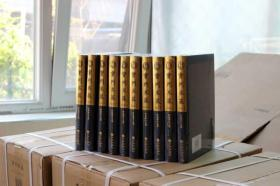 《重刊术藏》 全100册  精装