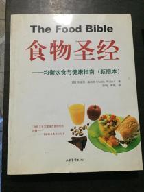 食物圣经——均衡饮食与健康指南(新版本)(正版现货 快速发出)