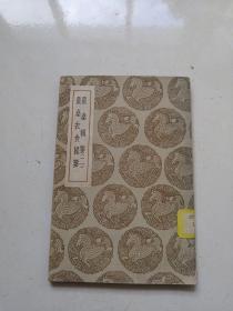 农桑辑要(二) 桑农衣食撮要(民国二十五年初版)原版
