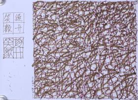 """著名画家 熊艺为 2018年 抽象画稿""""笑逐颜开""""一幅(纸本软片,尺寸:42*59cm;作品由《中国美术市场报》直接得自于艺术家本人) HXTX102147"""