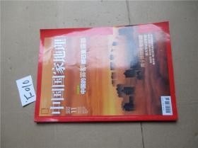 中国国家地理2012年第11期总第625期 特别策划: 中国的雾都都已变霾都
