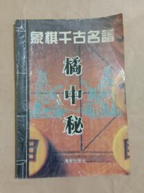橘中秘(象棋千古名谱)