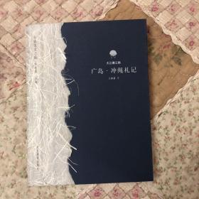 广岛·冲绳札记