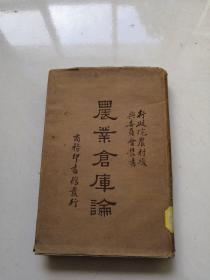 农业仓库论(行政院农业复兴委员会丛书)民国原版