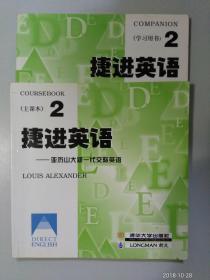 捷进英语2(主课本和学习用书)