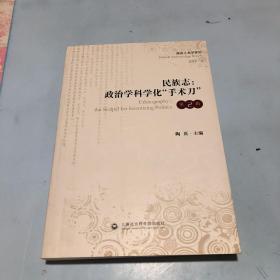 """民族志:政治学科学化""""手术刀""""(第2辑)"""