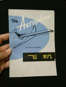 英语科普注释读物:飞机  一版一印