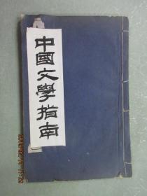 中国文学指南   (卷上)  线装书