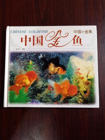 《中国金鱼》,作者张克庆签名吟印。签赠本。