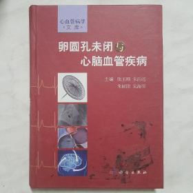 心血管病学文库:卵圆孔未闭与心脑血管疾病
