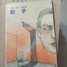 倪匡科幻小说集26:影子 竖版