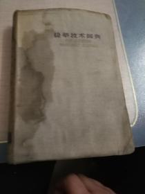 捷华技术词典(私藏)包快递