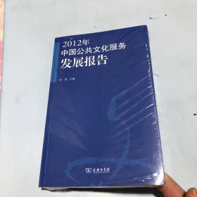 2012年中国公共文化服务发展报告