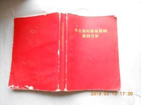 32219《毛主席的革命路线胜利万岁》书内有7张毛主席相片