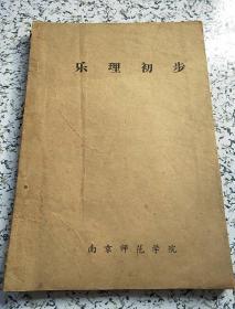 油印本:乐理初步<南京师范学院﹥