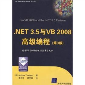 .NET 3.5与VB 2008高级编程(第3版)