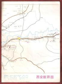 西安市区旅游图+西安地区旅游图(8开大小)