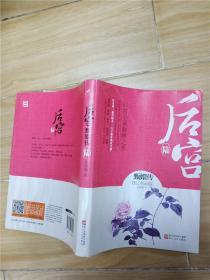 后宫 甄嬛传陆 修订典藏版