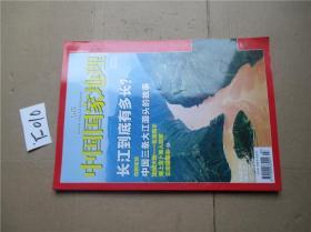 中国国家地理2009年3月期总第590期 长江到底有多长?特别策划:中国三条大江源头的故事