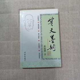 黉天墨韵(宋连庠作者签名本)