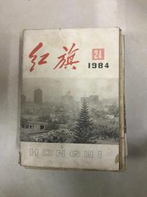 红旗1984.24