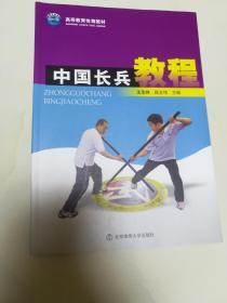 中国长兵教程