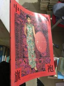 中华旗袍:[摄影集]