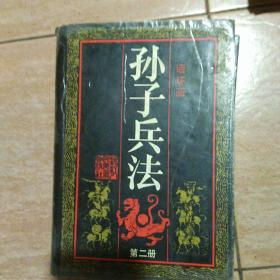 孙子兵法(连环画) (2-6)