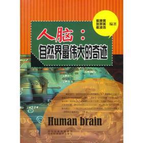 青少年科学探索之旅--人脑:自然界最伟大的奇迹