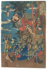 金枪手徐宁 歌川国芳 通俗水浒传豪杰百八人之一个 日本浮世绘木版画 江户时代原品