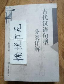 古代汉语句型分类详解