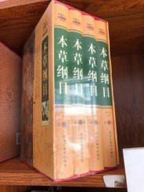 本草纲目(全四卷)