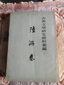 古典文学研究资料丛编 陆游卷