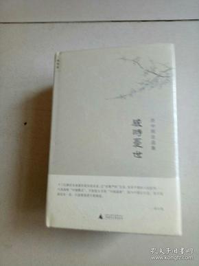 资中筠自选集(全五册)
